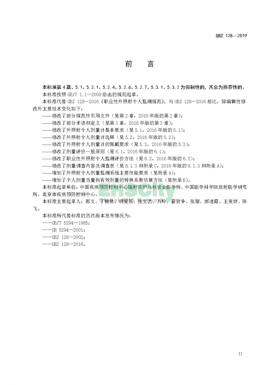 GBZ 128—2019职业性外照射个人监测规范_页面_03