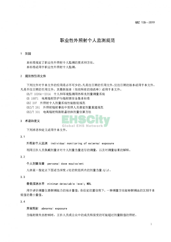 GBZ 128—2019职业性外照射个人监测规范_页面_04