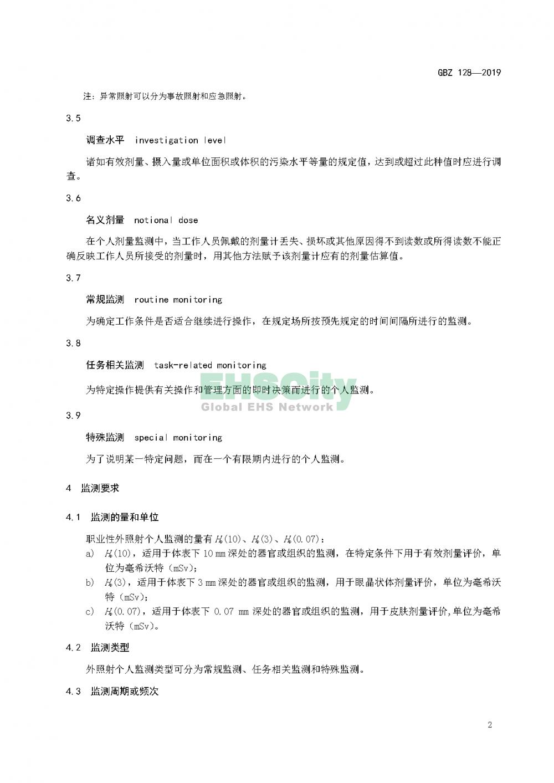 GBZ 128—2019职业性外照射个人监测规范_页面_05