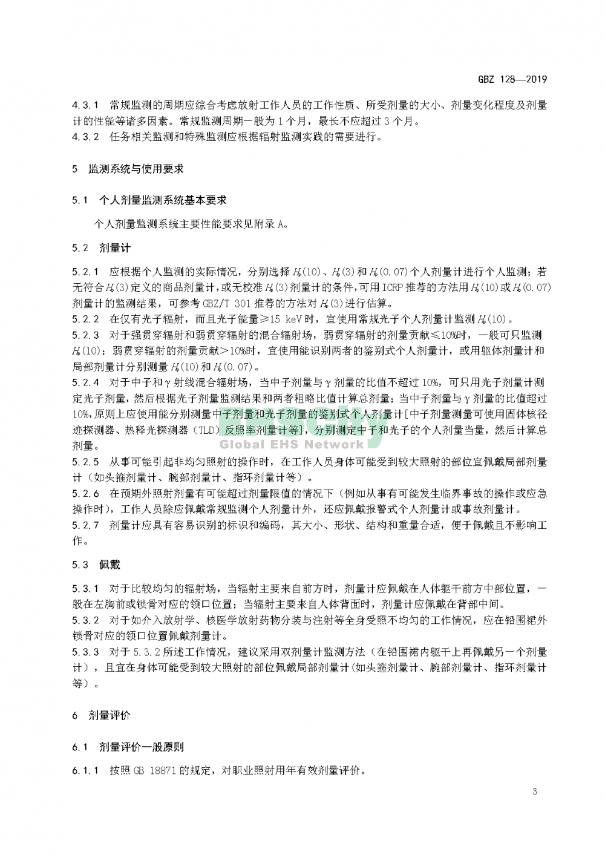 GBZ 128—2019职业性外照射个人监测规范_页面_06