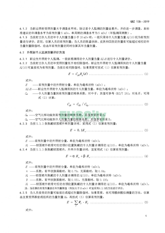 GBZ 128—2019职业性外照射个人监测规范_页面_07