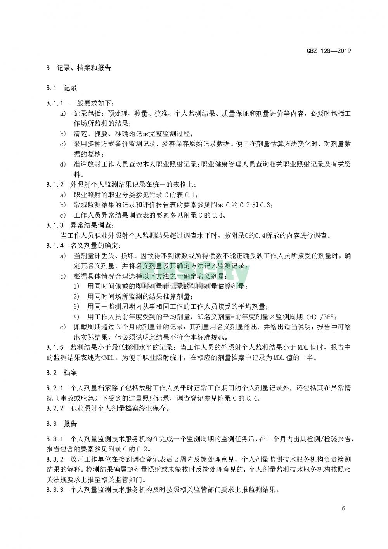 GBZ 128—2019职业性外照射个人监测规范_页面_09