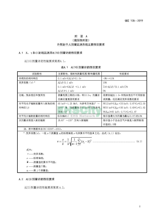 GBZ 128—2019职业性外照射个人监测规范_页面_11