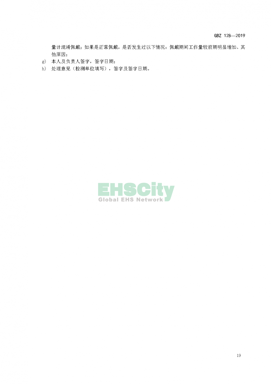 GBZ 128—2019职业性外照射个人监测规范_页面_22