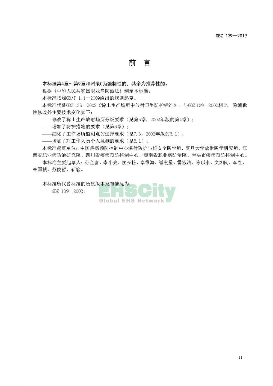 GBZ 139—2019稀土生产场所放射防护要求_页面_03