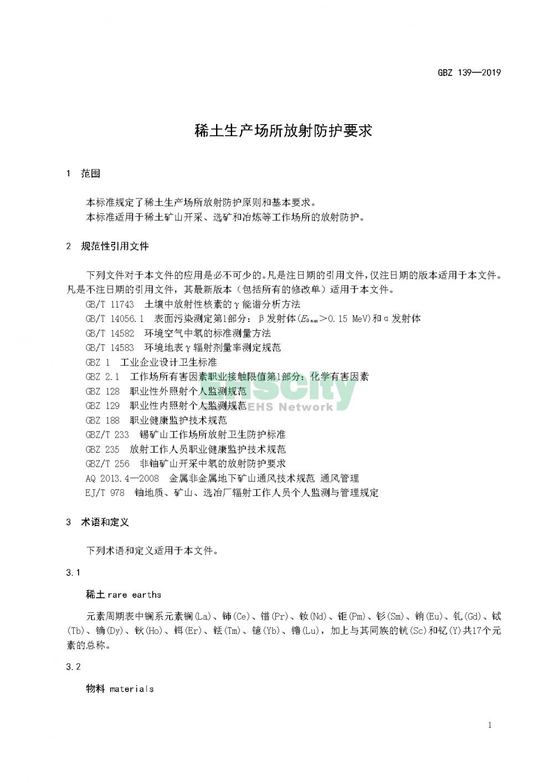 GBZ 139—2019稀土生产场所放射防护要求_页面_04