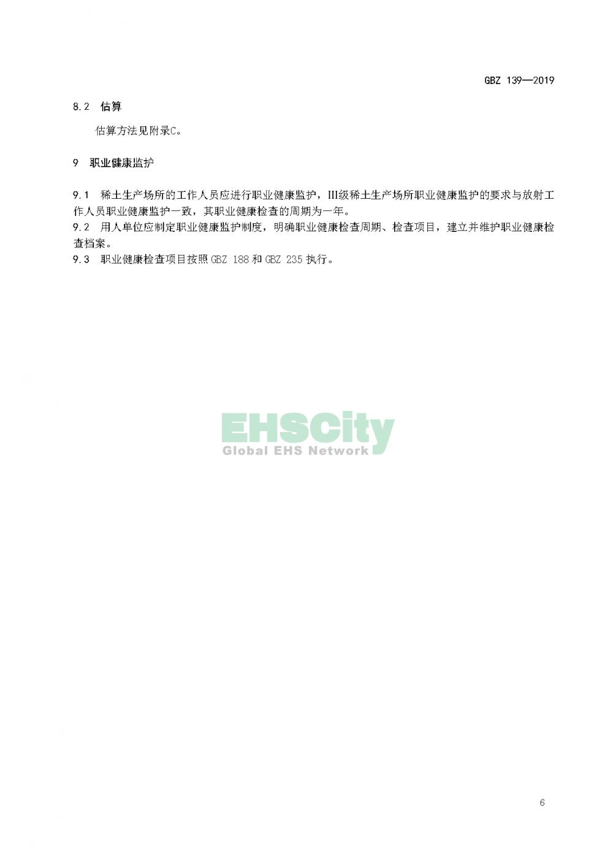 GBZ 139—2019稀土生产场所放射防护要求_页面_09