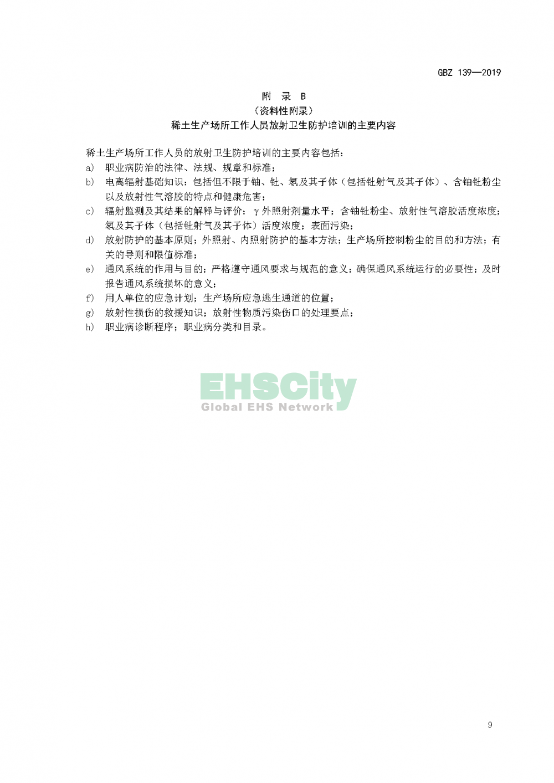 GBZ 139—2019稀土生产场所放射防护要求_页面_12