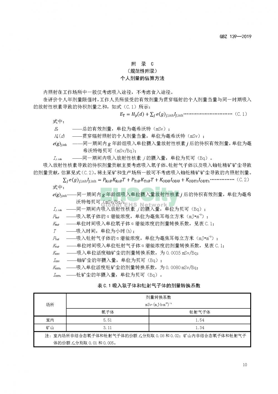 GBZ 139—2019稀土生产场所放射防护要求_页面_13