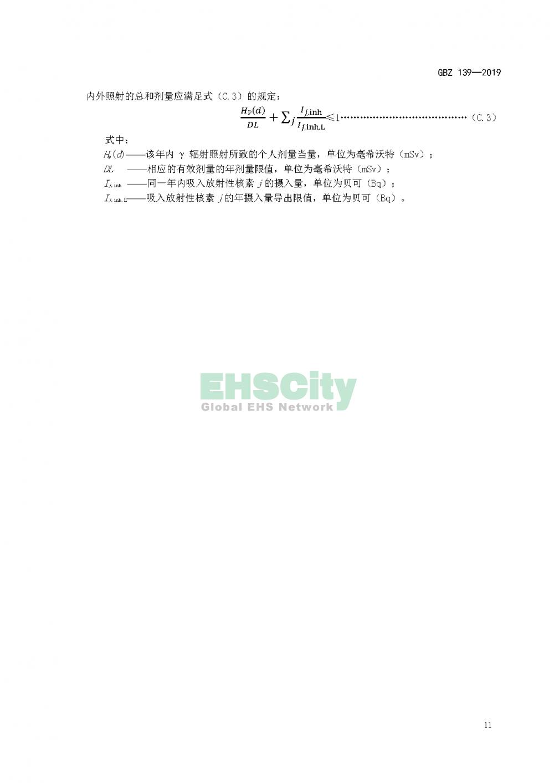 GBZ 139—2019稀土生产场所放射防护要求_页面_14