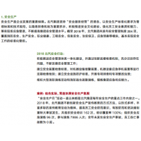 2018安全环境绩效 北京汽车集团有限公司2018年度企业社会责任报告