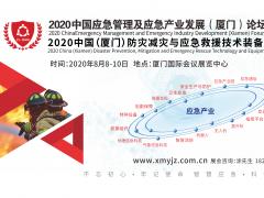 2020中国(厦门)防灾减灾与应急救援技术装备展览会