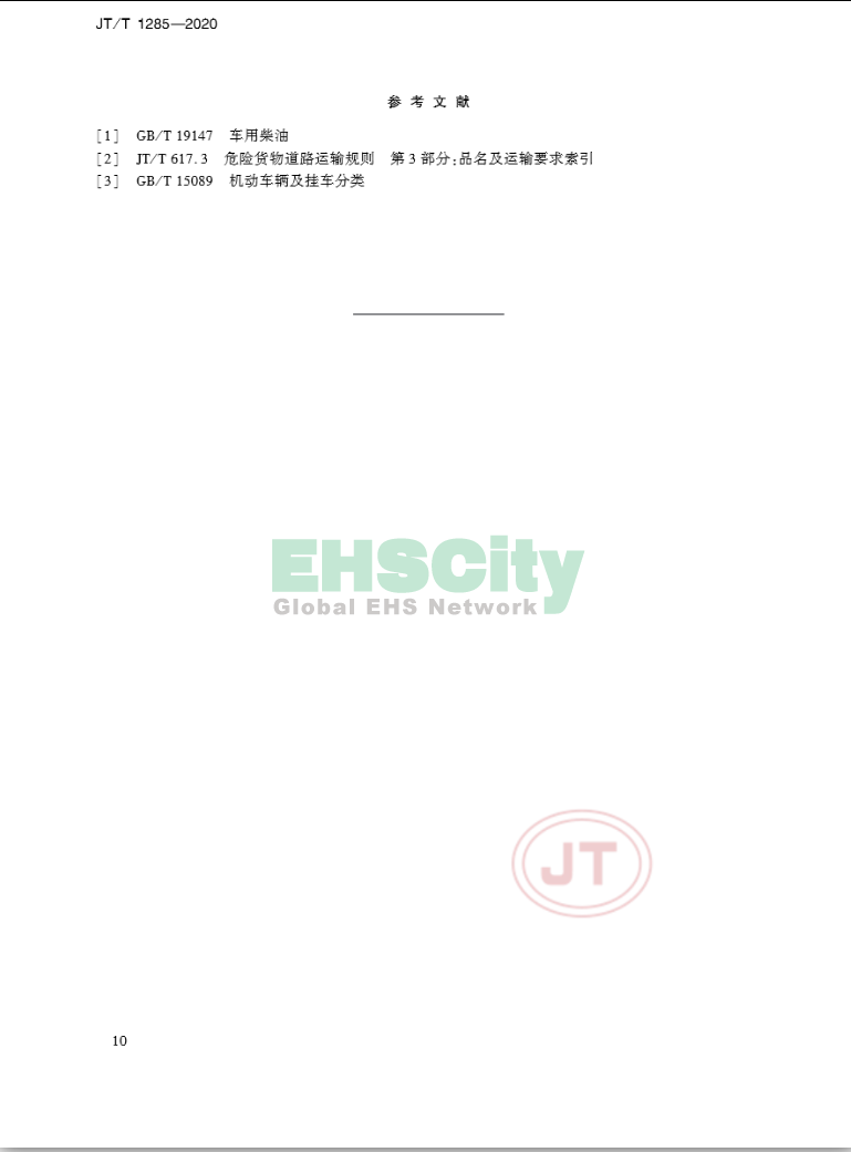 JT/T 1285-2020《危险货物道路运输营运车辆安全技术条件》 2020-4-1实施