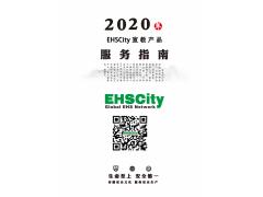 2020年EHSCity宣教产品目录
