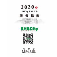 2020年EHSCity宣教产品(视频、挂图、礼品等)现货供应