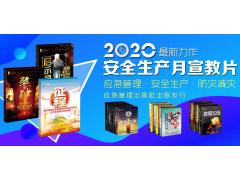 2020年EHSCity宣教视频产品现货供应