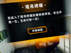 EHSCity Collapse of Tower Crane VR Experience (9Broadcast)