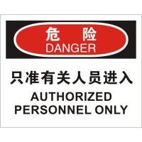 31100 进入许可标识(危险只准有关人员进入)