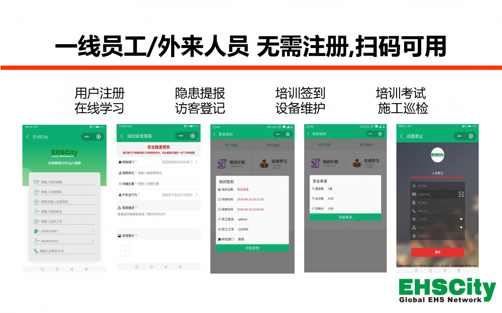 EHSCity Wechat System 2020.5.19_页面_3