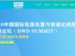 2020中国国际危废处置与资源化利用高峰论坛,南京9.28