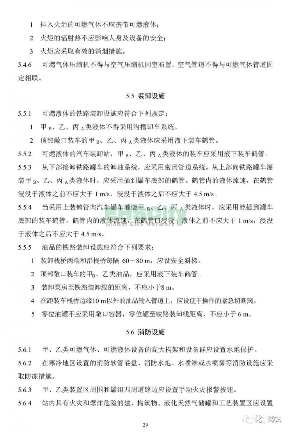 《可燃物储罐、装置及堆场防火通用规范》(初稿)  (31)