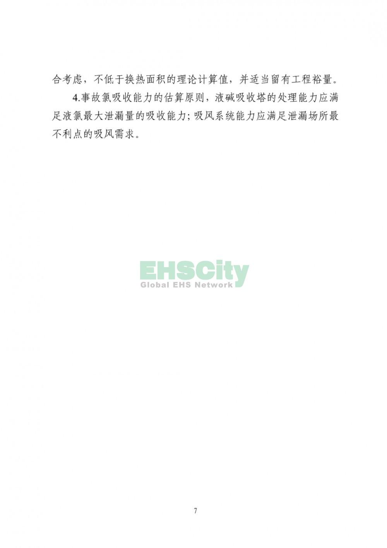 《液氯储存装置及其配套设施安全改造和液氯泄漏应急处置指南(试行)》  (7)