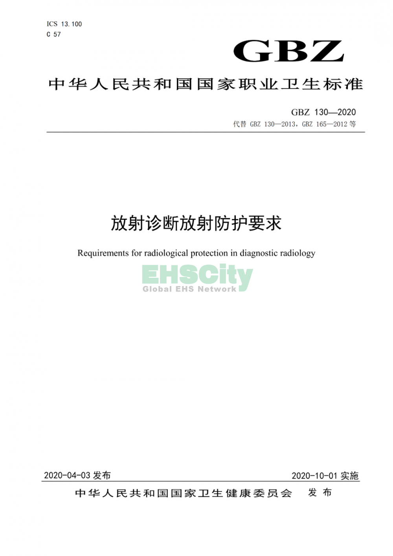 GBZ 130-2020放射诊断放射防护要求 (1)