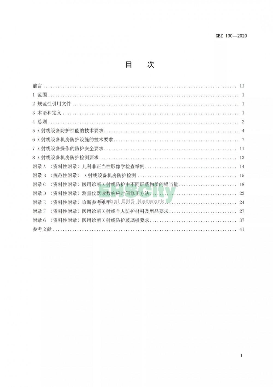 GBZ 130-2020放射诊断放射防护要求 (2)