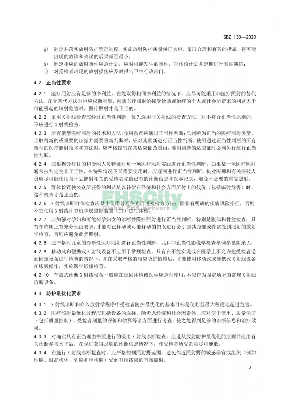 GBZ 130-2020放射诊断放射防护要求 (7)
