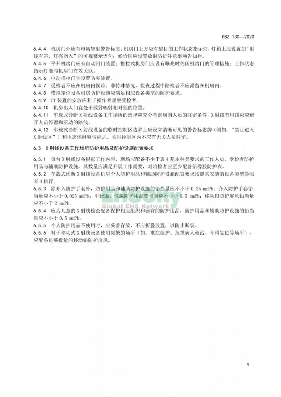 GBZ 130-2020放射诊断放射防护要求 (13)