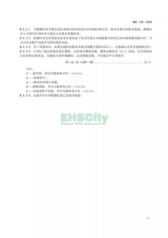 GBZ 130-2020放射诊断放射防护要求 (21)
