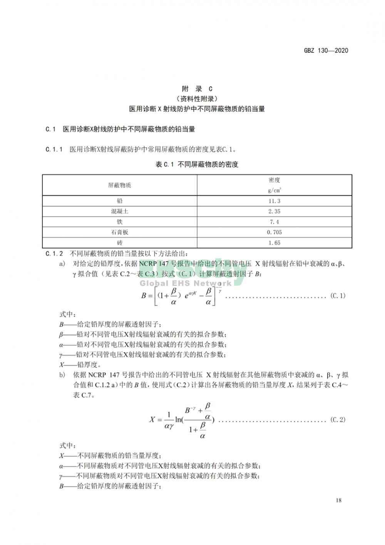 GBZ 130-2020放射诊断放射防护要求 (22)