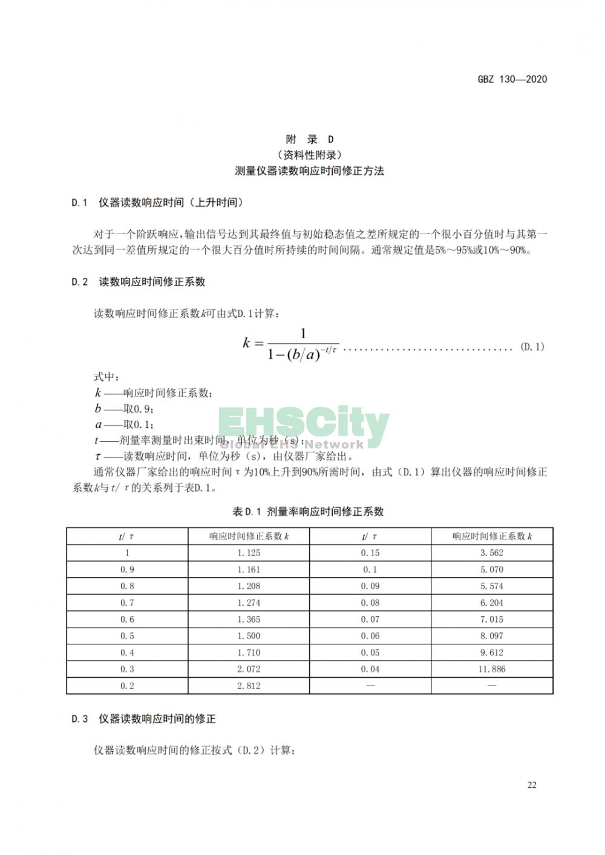 GBZ 130-2020放射诊断放射防护要求 (26)