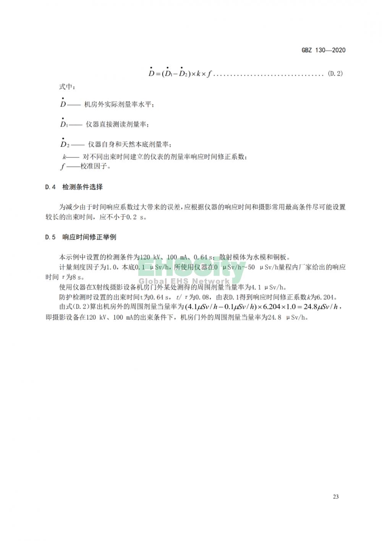 GBZ 130-2020放射诊断放射防护要求 (27)