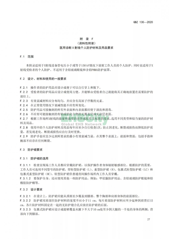 GBZ 130-2020放射诊断放射防护要求 (31)