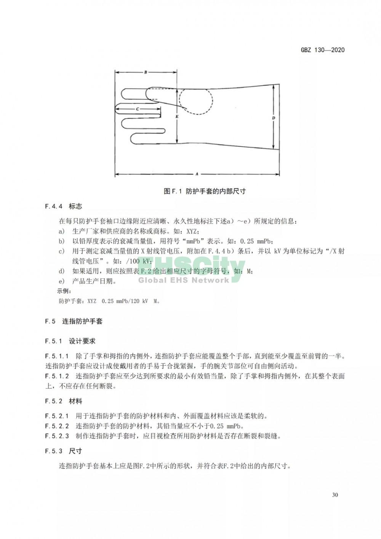 GBZ 130-2020放射诊断放射防护要求 (34)