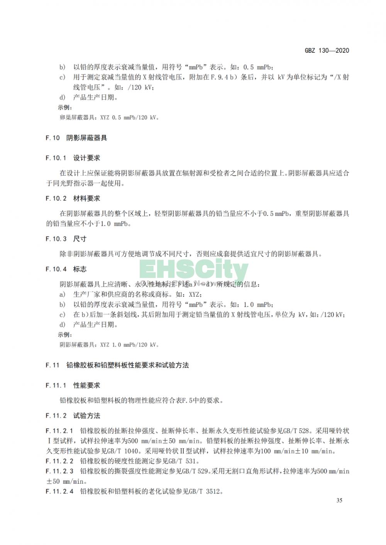 GBZ 130-2020放射诊断放射防护要求 (39)