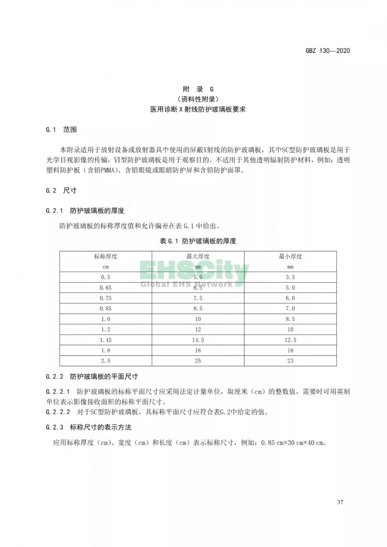 GBZ 130-2020放射诊断放射防护要求 (41)