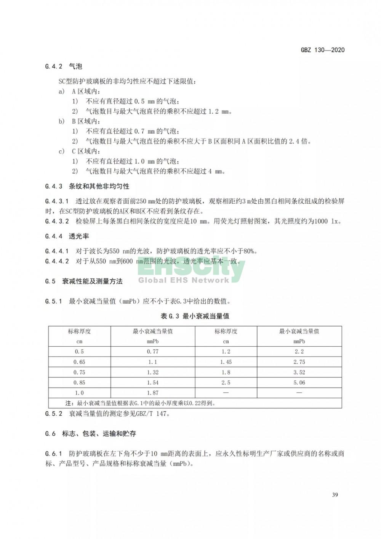 GBZ 130-2020放射诊断放射防护要求 (43)