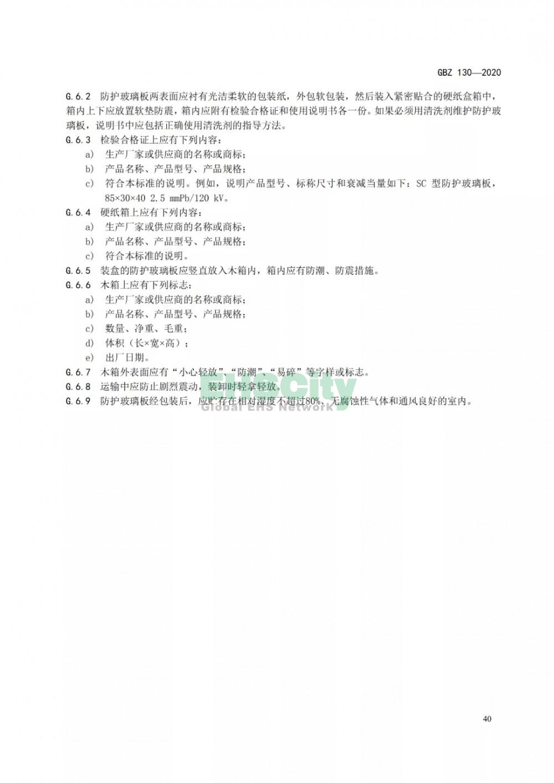 GBZ 130-2020放射诊断放射防护要求 (44)