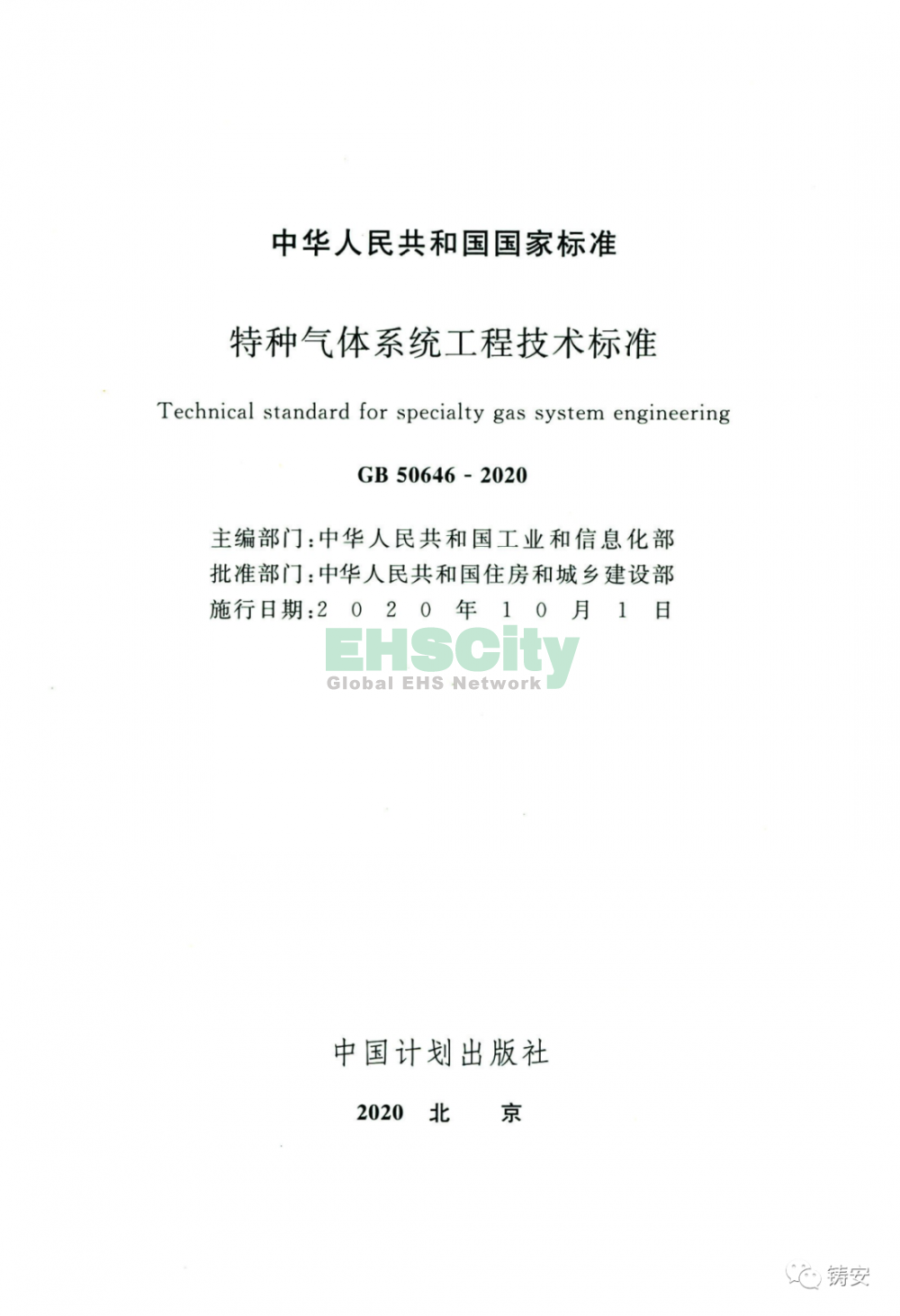 GB50646-2020 特种气体系统工程技术标准 (2)