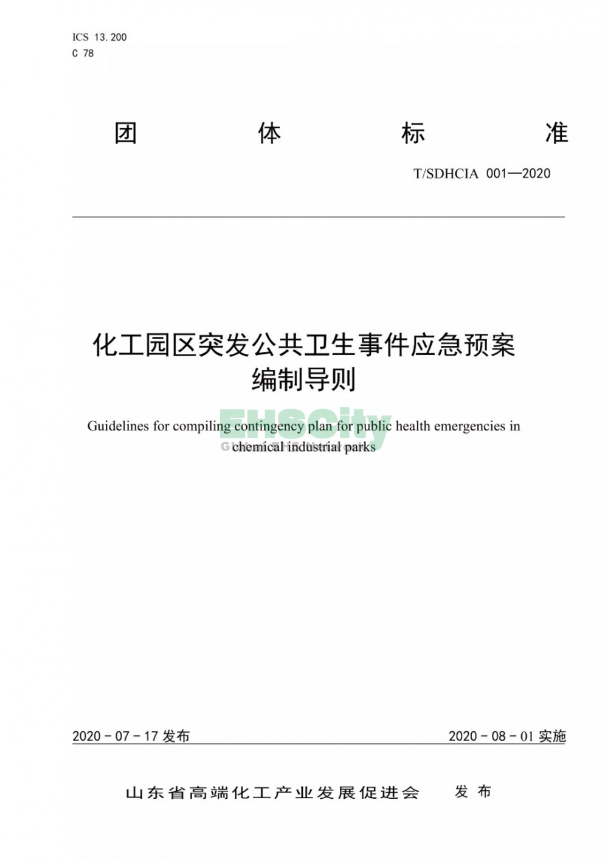 化工园区突发公共卫生事件应急预案编制导则 (4)