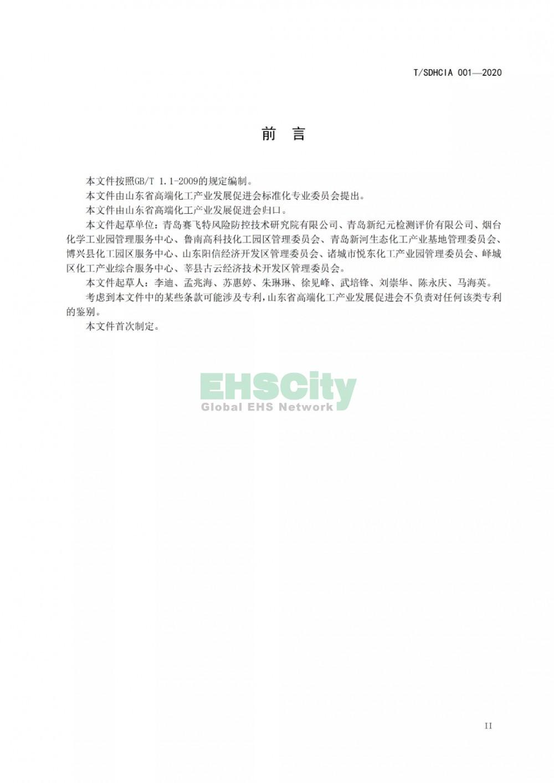 化工园区突发公共卫生事件应急预案编制导则 (6)