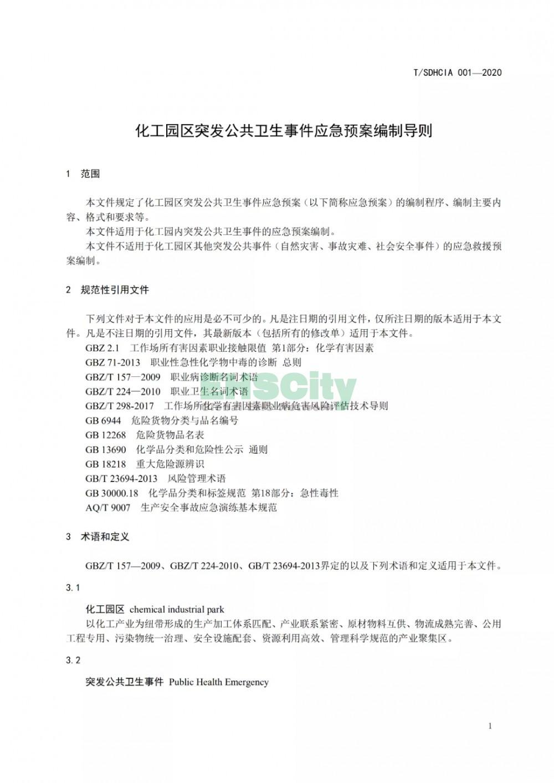 化工园区突发公共卫生事件应急预案编制导则 (7)