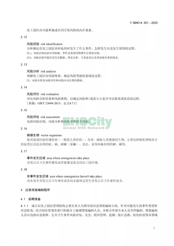 化工园区突发公共卫生事件应急预案编制导则 (9)