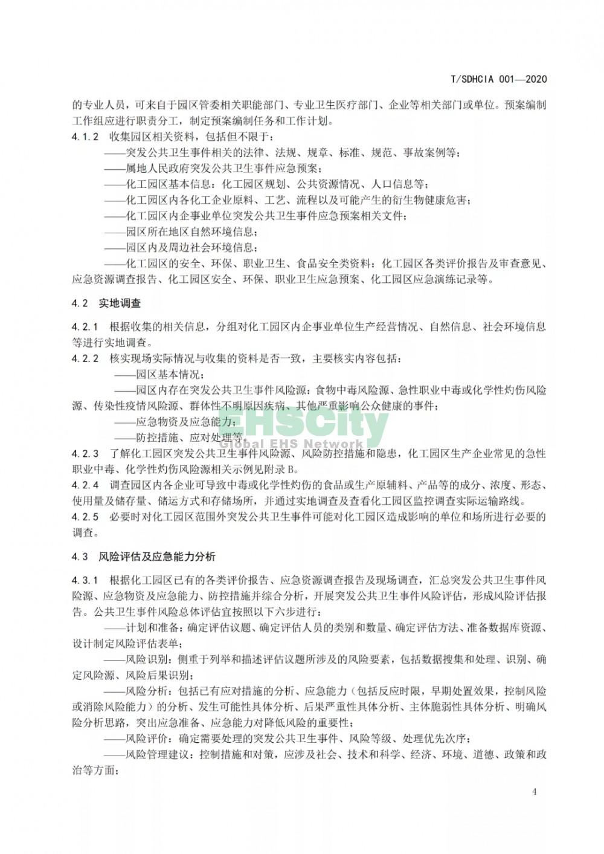 化工园区突发公共卫生事件应急预案编制导则 (10)