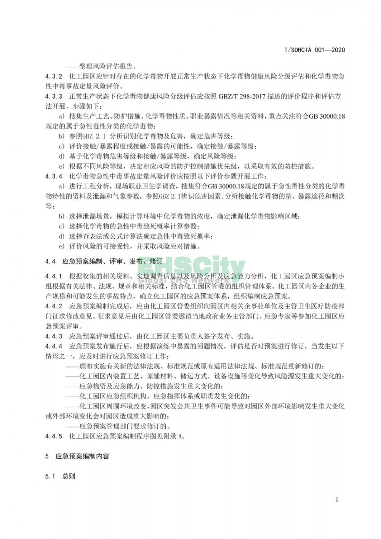 化工园区突发公共卫生事件应急预案编制导则 (11)
