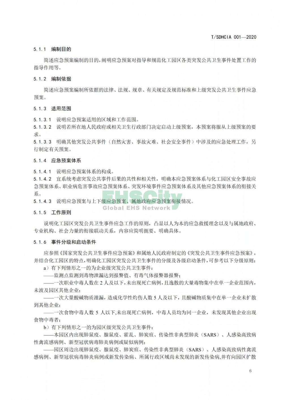 化工园区突发公共卫生事件应急预案编制导则 (12)