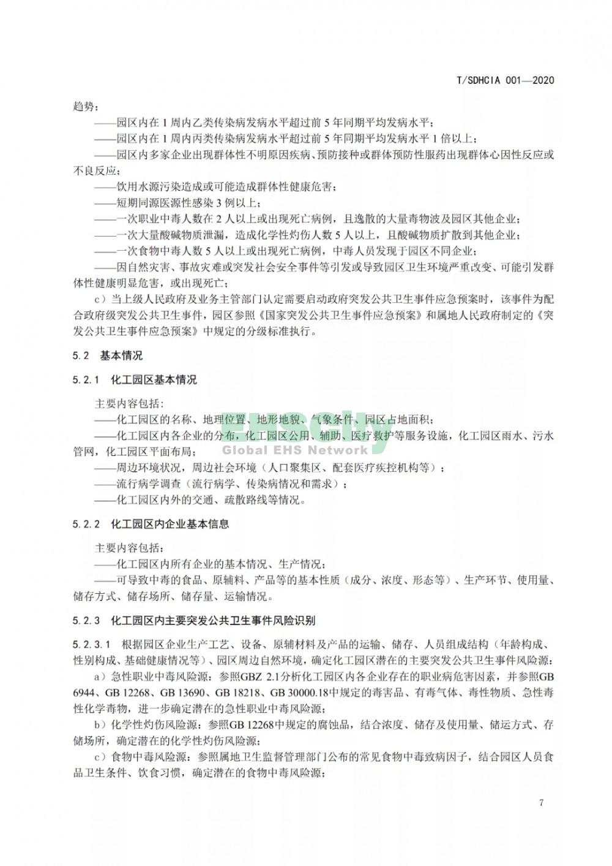 化工园区突发公共卫生事件应急预案编制导则 (13)