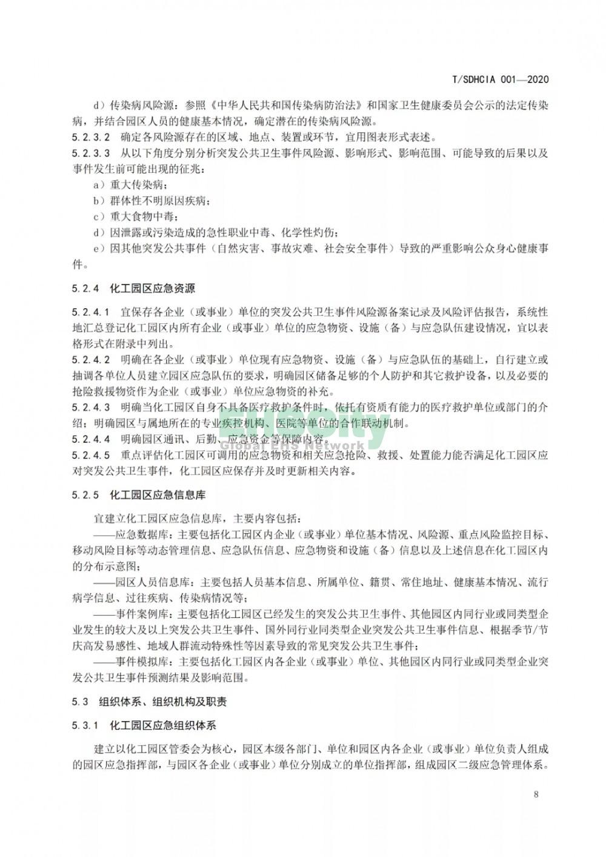 化工园区突发公共卫生事件应急预案编制导则 (14)